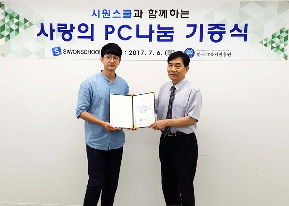 사랑의-PC-보내기(보정사진).jpg